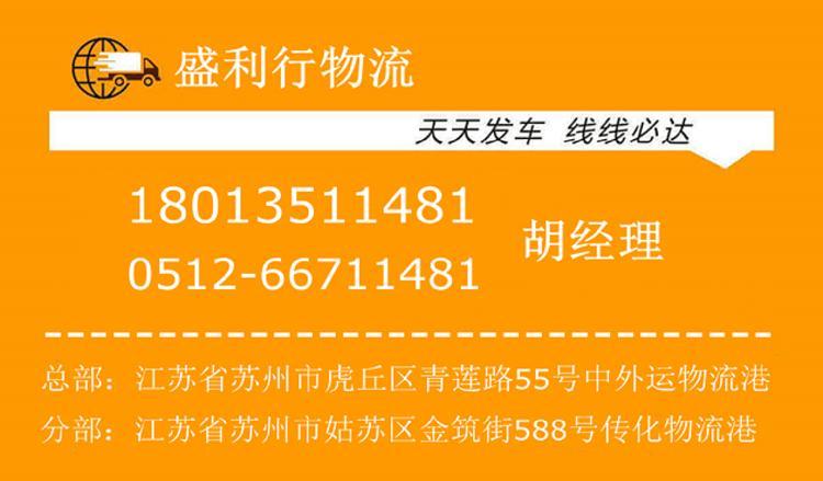 苏州到台州物流价格表